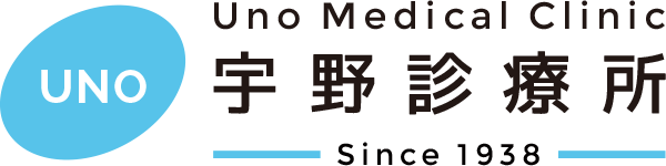 Uno Medical Clinic 宇野診療所 Since 1938